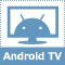 Android TV:有り