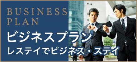 ビジネスプラン